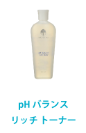 pH バランス リッチ トーナー